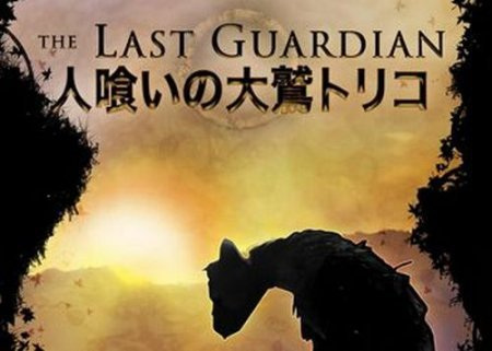 The Last Guardian (2016) Xbox360