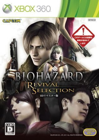 Resident Evil: Revival Selection (2011) Xbox360