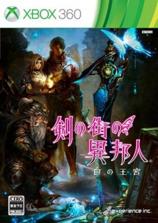 Stranger of Sword City (2014) Xbox360