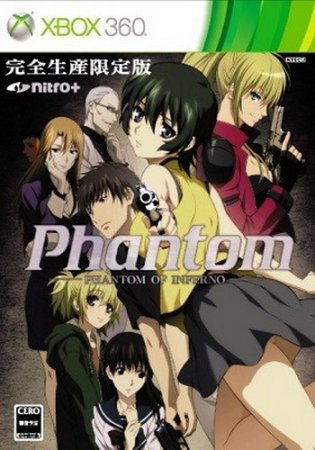 Phantom: Phantom of Inferno (2012) XBOX360