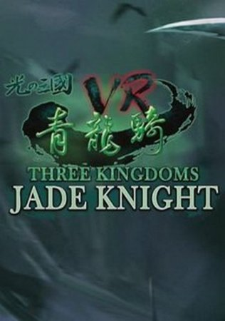 Three Kingdoms VR - Jade Knight (2017) XBOX360