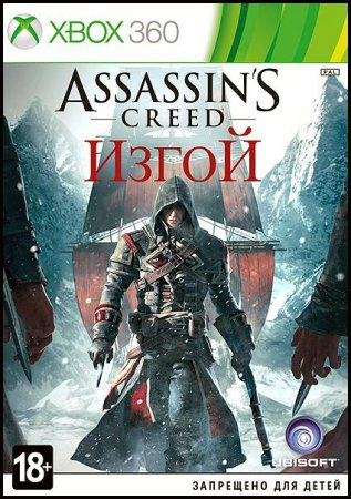 Assassin's Creed: Rogue (2014/LT+ 3.0)