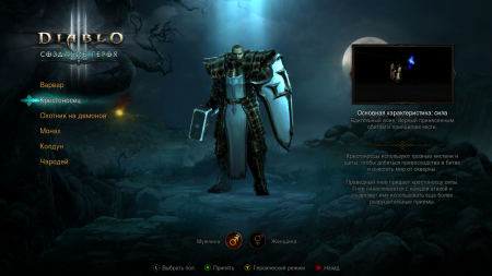 Diablo III: Reaper of Souls - Ultimate Evil Edition (2014/FREEBOOT)